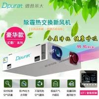 武汉新风机-室内空气净化-武汉家庭除霾新风机