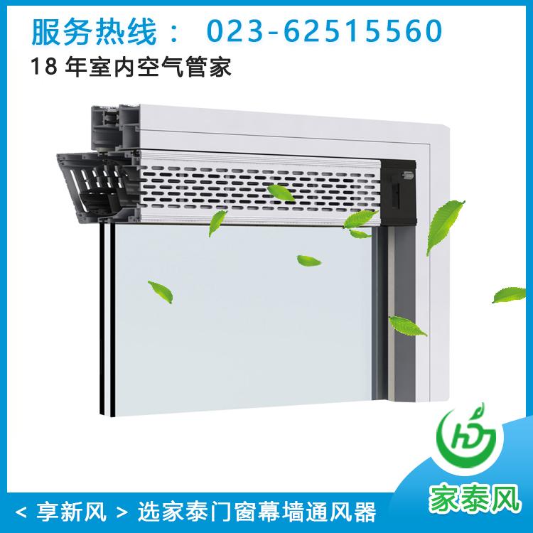 家泰风直销厨房通风器 门窗自然通风器JT-209
