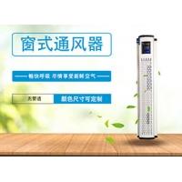 重庆家泰风定制隔音通风器门窗电动通风器JT-103C