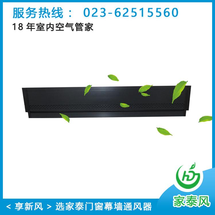 重庆家泰风定制隔音通风器窗式自然通风器JT-213