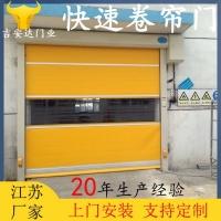 自动感应卷帘门 工业PVC快速卷帘门 定制卷帘门