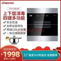 超人(chaoren) 家用小型紫外線殺菌嵌入式消毒柜 ZT