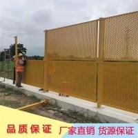 定制黄色冲孔板楼盘围挡 2.5米高施工隔离护栏