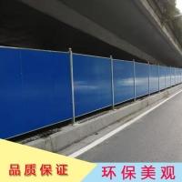 道路中央临时隔离围挡 2米高复合板夹心广告围壁 耐用环保