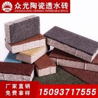 众光陶瓷透水砖厂家直销支持定制