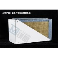 风管包裹_风管防火包裹_铁皮风管包裹_耐火极限3小时
