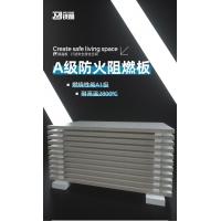 镁晶A1级防火阻燃板