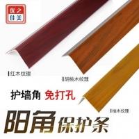 塑料制定加工线护墙角线阳角保护条---优之佳美