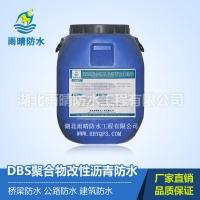 新品DBS聚合物改性沥青防水涂料可替代传统卷材好用