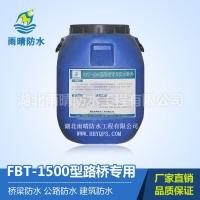 行業推薦FBT-1500型防水涂料公路防水的不二之選