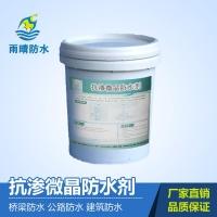 抗渗微晶防水剂