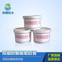 防水新品双组份聚硫密封胶服务于武汉三镇