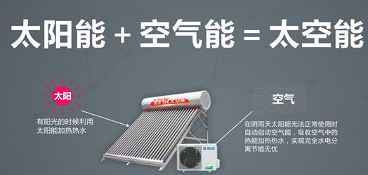 太空能热水器304不锈钢水箱520L配2P主机