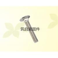马车栓|马车螺栓|圆头方颈螺栓|筑启紧固件