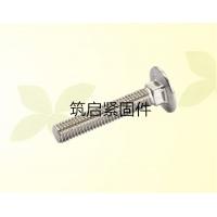 马车栓|马车栓防腐蚀的办法|筑启紧固件