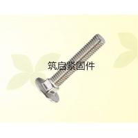 马车螺栓|供应马车螺栓|马车栓|筑启紧固件