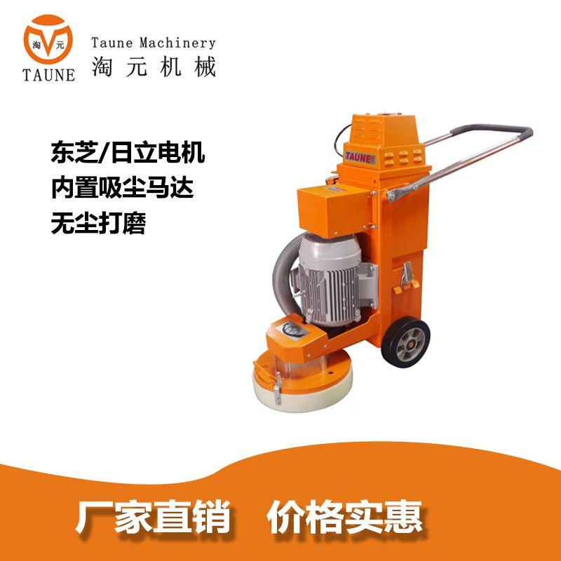淘元Z300E無塵打磨機水泥水磨石花崗巖地坪打磨找平環氧涂裝-- 淘元