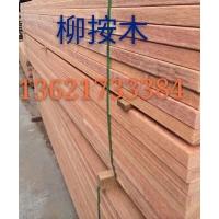 馬來耐久柳桉木防腐木 批發直銷柳桉木