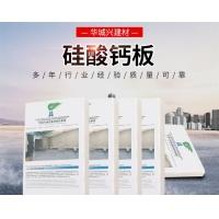 九德硅酸鈣板產品介紹