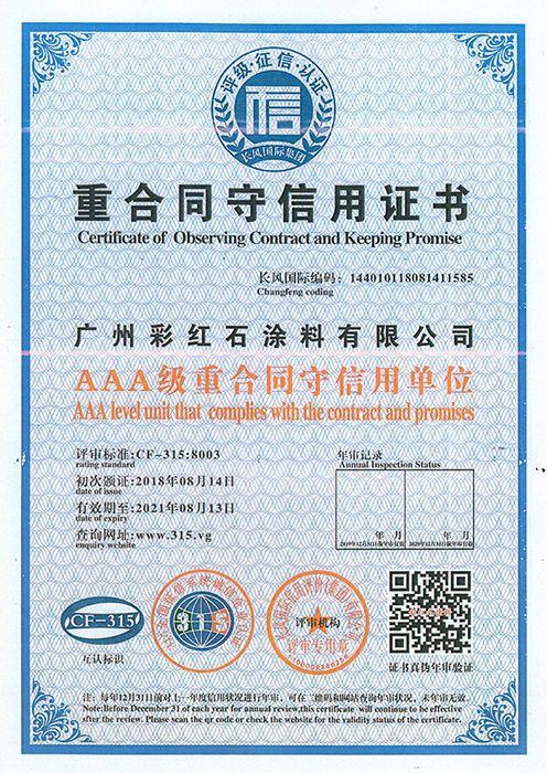 重合同守信用证书