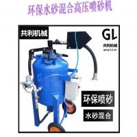 水混合喷砂罐  水喷砂机  环保水喷砂设备