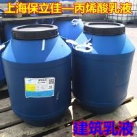 上海保立佳BLH-8410苯丙乳液建筑外墙涂料乳液