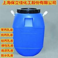 上海保立佳BLH-818苯丙乳液建筑外墙水性涂料乳液