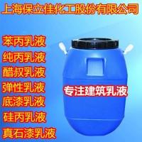 上海保立佳BLH-960纯丙乳液建筑涂料外墙水性乳液