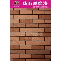 仿砖涂料|仿瓷砖效果|替代外墙面砖涂料|华石涂料