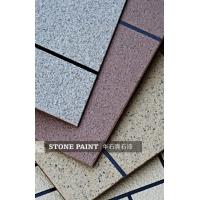 外墙真石漆工程华石厂家供应20年专注真石漆生产