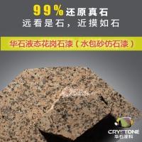 水包砂仿石漆厂家供应 华石涂料水包砂仿石漆黄锈石