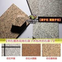 华石液态花岗石仿芝麻黑石材 外墙仿石漆专用效果