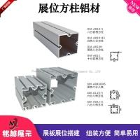 铝料特装展台搭建材料方柱八棱柱展板标摊装饰铝材
