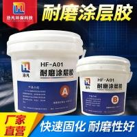 浩凡耐磨涂层胶 碳化硅耐磨颗粒胶