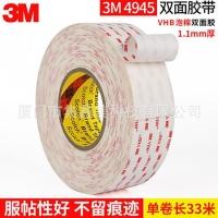 3M4945泡棉双面胶带 白色VHB泡棉双面胶带 3M494