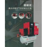 陕西宝鸡GNY-15/16激光切割专用螺杆空压机/一体式螺杆