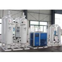 陕西制氮制氧空分设备PSA变压吸附制氮机设备服务销售