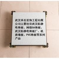 武汉防静电地板、网络OA地板、机房墙板、PVC地板