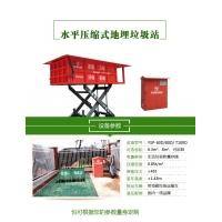 出口畅销垃圾站设备 地埋式垃圾压缩站 厂家直销 品质保障