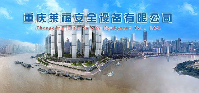 重慶萊福安全設備有限公司