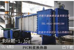PVC料浆换热器