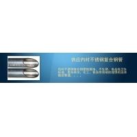 质优价廉内衬不锈钢复合钢管用途