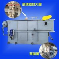 污水处理溶气气浮机 气浮沉淀一体机 平流式气浮机