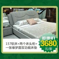 缘梦圆卧室床