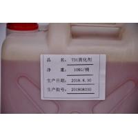 环氧t31固化剂  环氧树脂固化剂T31 玻璃钢树脂固化剂