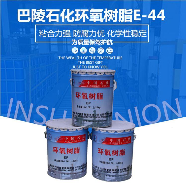 巴陵石化环氧树脂e-44全国销售高粘度环氧树脂