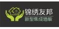 重慶錦繡友邦集成墻面廠家-官方網站