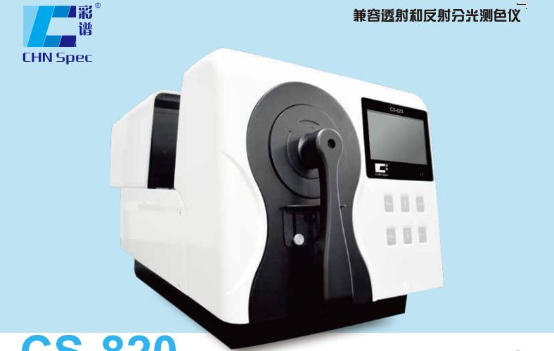 测液体APHA铂钴指数分光测色仪CS-820