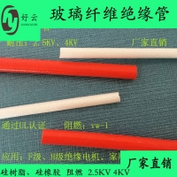 5.0mm1.5KV玻纤管玻纤纤维套管硅树脂硅橡胶纤维绝缘套