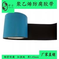 1.5mm加强级聚乙烯冷缠带管道防腐胶带PE钢管冷缠胶带